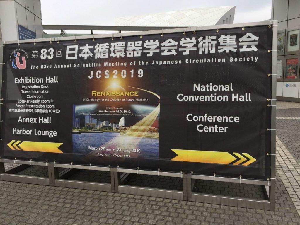 第83回日本循環器学会学術集会 JCS2019参加報告
